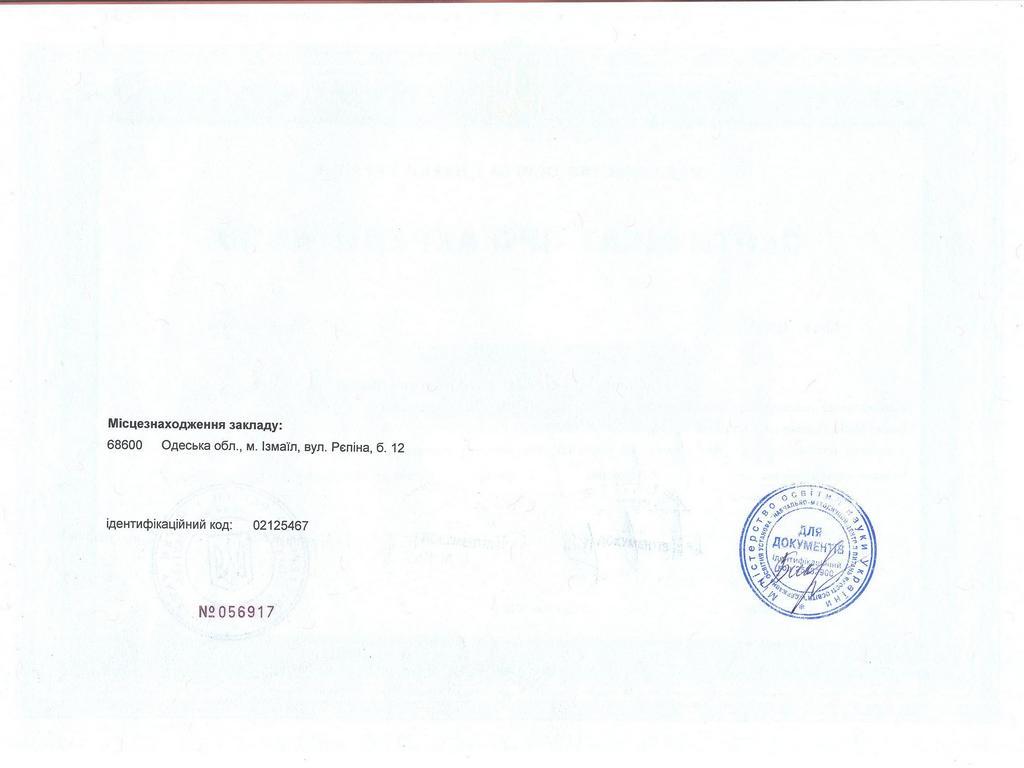 Сертифікат ІДГУ 6.010106 соціальна педагогіка
