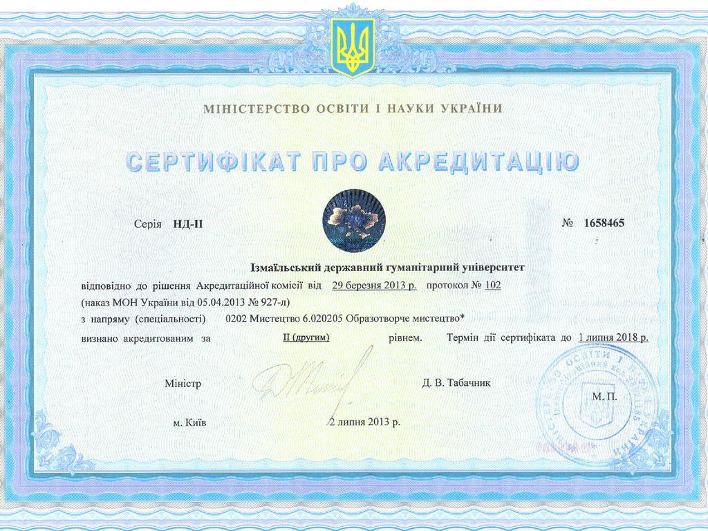 Сертифікат ІДГУ 6.020205 образотворче мистецтво*