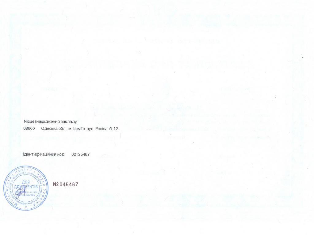 Сертифікат ІДГУ 6.020302 Історія*