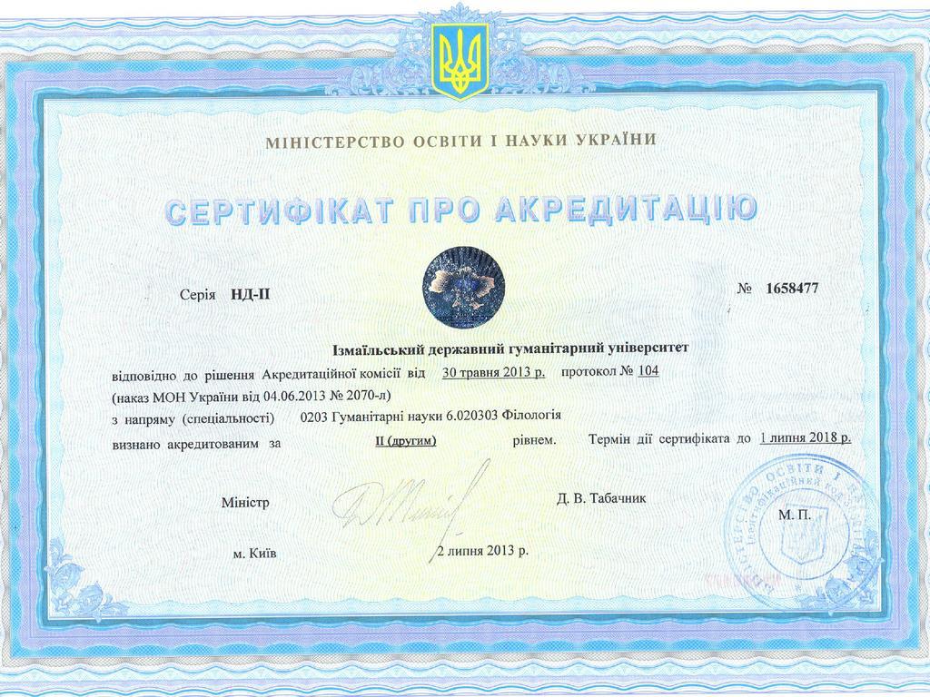 Сертифікат ІДГУ 6.020303 Філологія