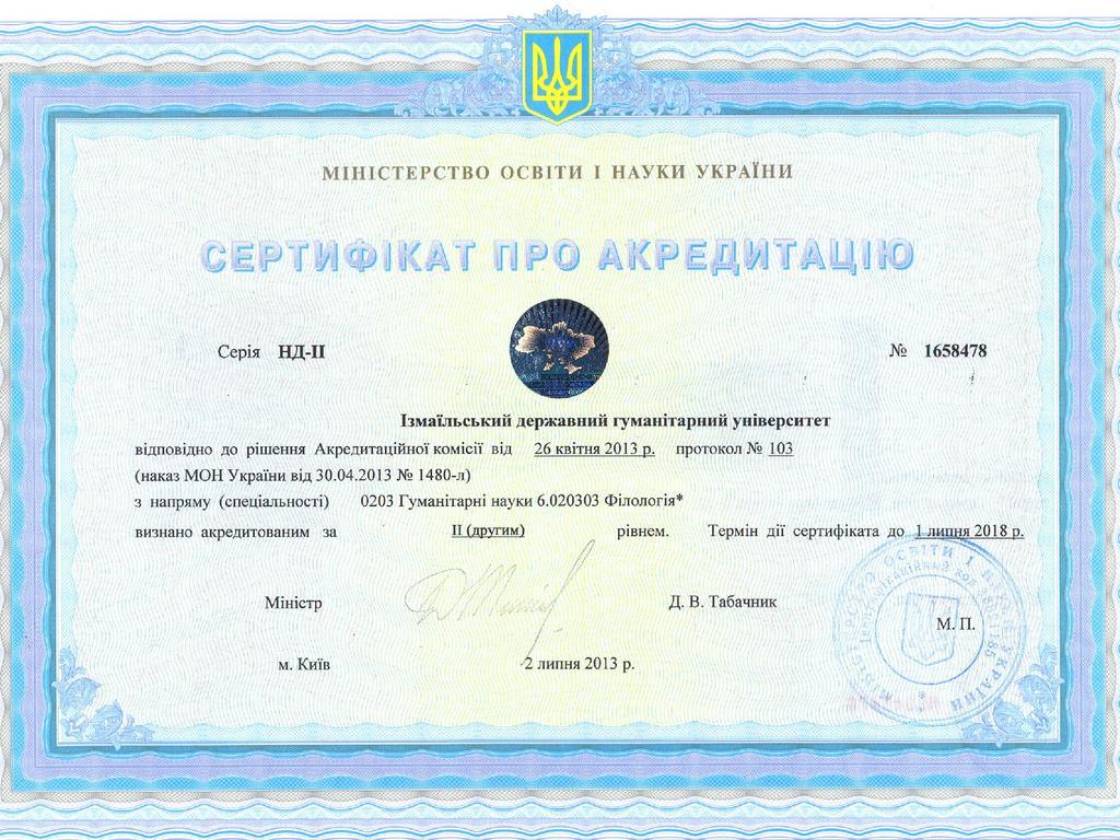Сертифікат ІДГУ 6.020303 Філологія*