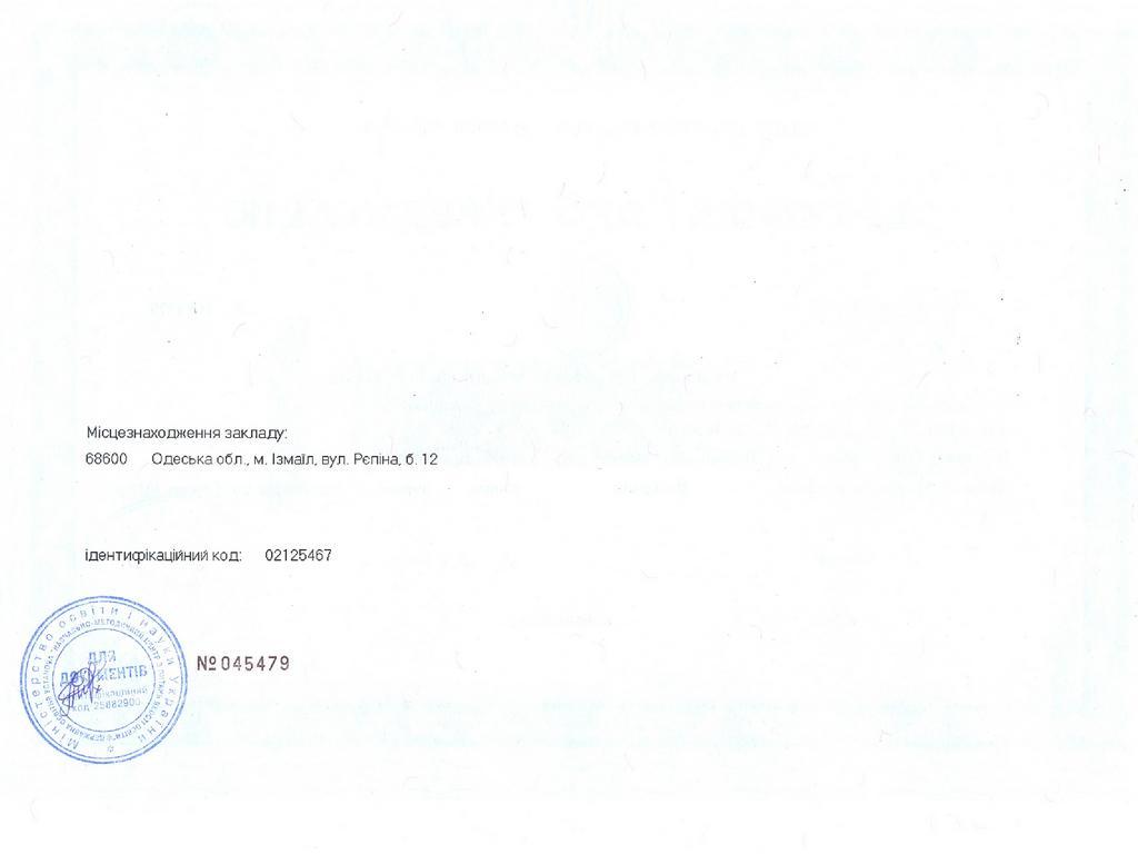Сертифікат ІДГУ 6.030103 практична психологія