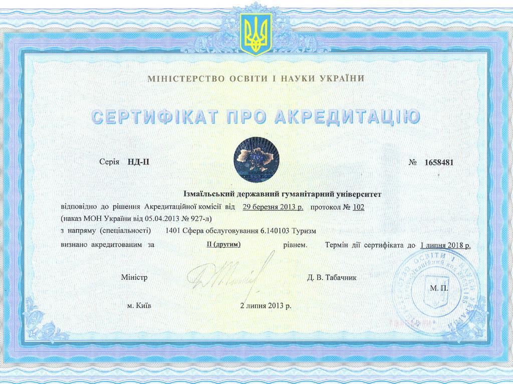 Сертифікат ІДГУ 6.140103 туризм