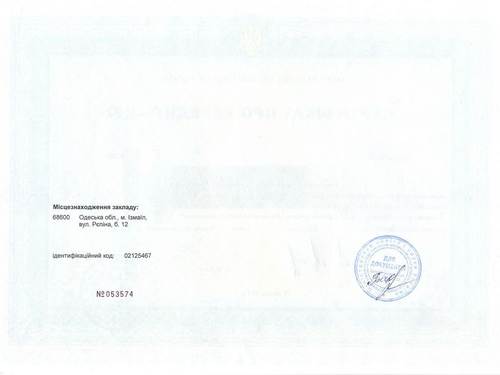 Сертифікат ІДГУ 6.040302 інформатика