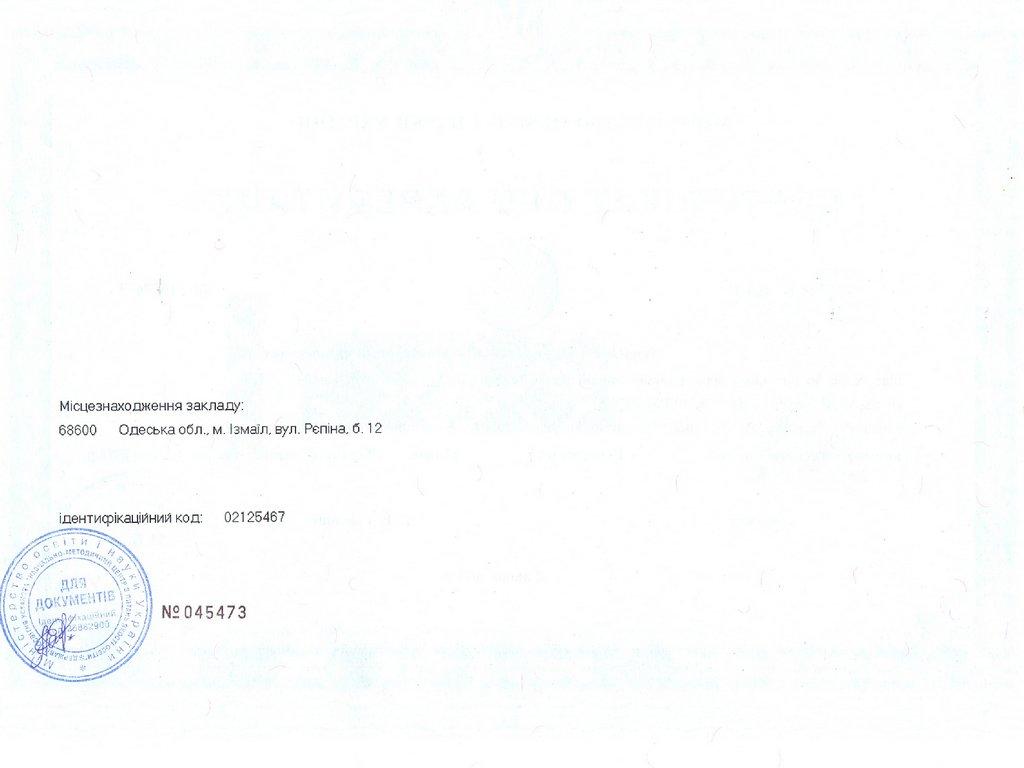 8.Сертифікат ІДГУ 02030302 Російська мова