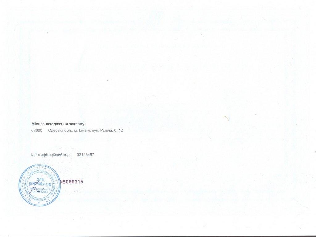 Сертифікат 8_01010301 Технологічна освіта