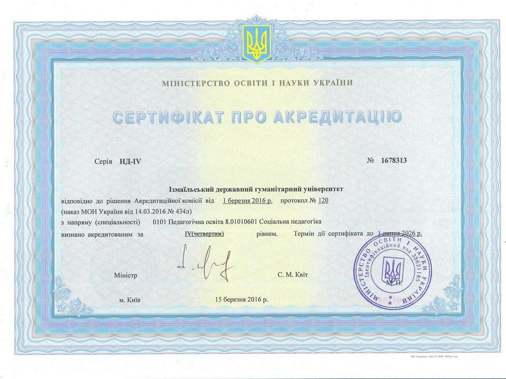 Сертифікат ІДГУ 8.01010601 Соціальна педагогіка