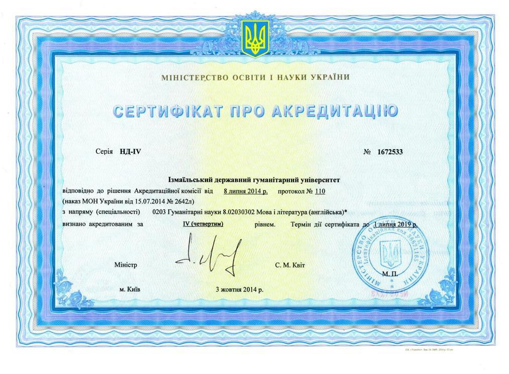 Сертифікат ІДГУ 8.02030302 Мова і література (англійська) *
