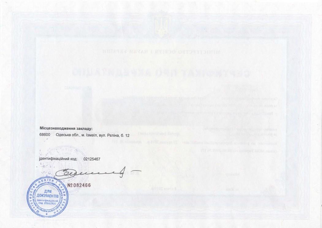 Сертифікат про акредитацію, магістр, мова і література англійська