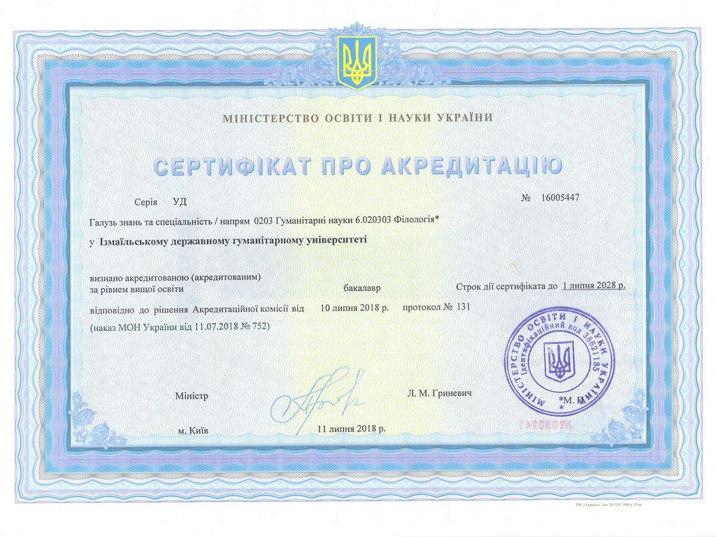 Сертифікат про акредитацію 6.020303 Філологія*