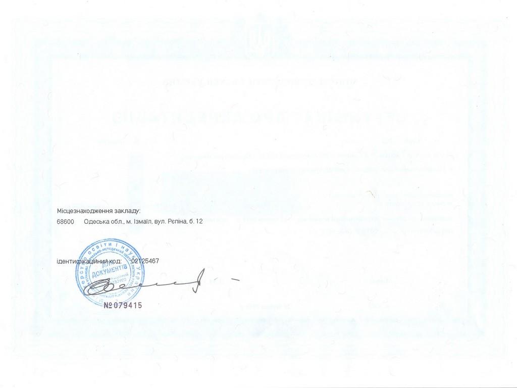 Сертифікат про акредитацію