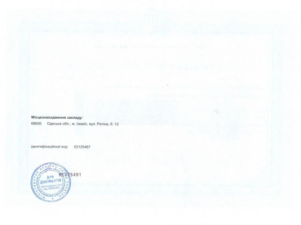 Сертифікат 6.010103 Технологічна освіта