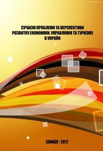 Сучасні проблеми та перспективи розвитку економіки, управління та туризму в Україні (24 листопада 2017 р.)