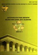 Антропологічні виміри філософських досліджень