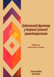 Буджацький фронтир у дзеркалі сучасної гуманітаристики