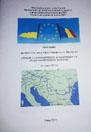 Дунай в історичному, географічному вимірах