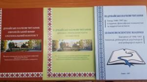 Дунайські наукові читання в ІДГУ