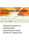 Ідеологія і політика
