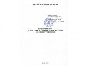 Титульна сторінка правил прйому до ІДГУ у 2018 році
