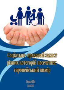 Соціально-правовий захист