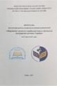 Збереження і розвиток української мови в лінгвально неоднорідних регіонах України