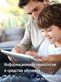 Журнал «Інформаційні технології та інструменти навчання»