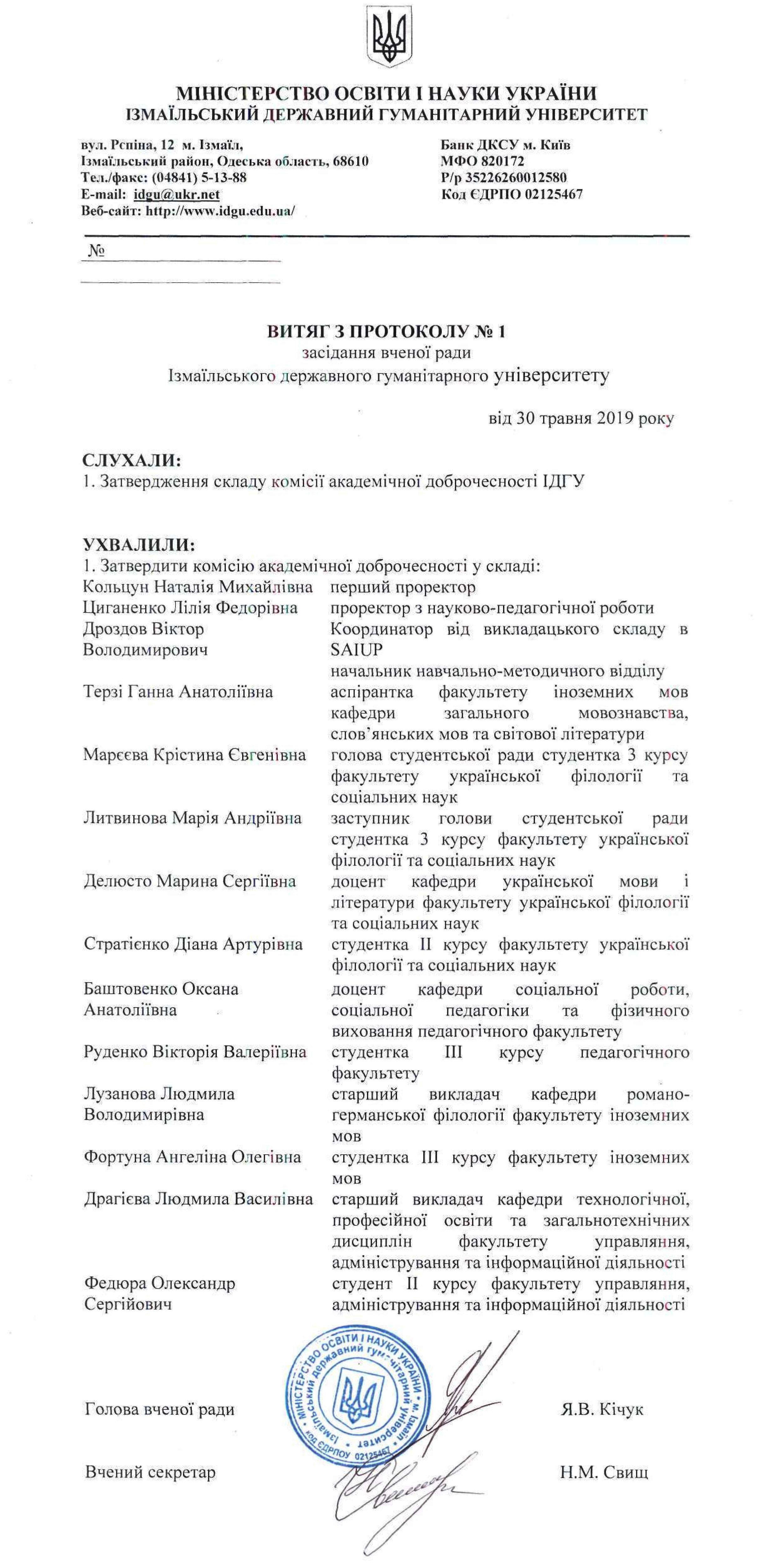 Склад комісії академічної доброчесності ІДГУ 2019