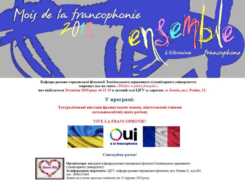 Théâtre scolaire français