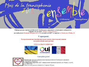 Запрошення на Théâtre scolaire français в ІДГУ