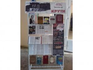 Інформаційний стенд до відзначення 100-річчя бою під Крутами в ІДГУ