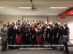 Учасники програми разом з представниками педагогічного факультету