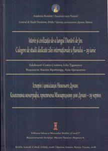 Istorie și civilizaţie de-a lungul Dunării de Jos. Brăila, Ismail, Cahul, Galați: Editura Istros Muzeul Brăilei «Carol I», 2018. 526 р.
