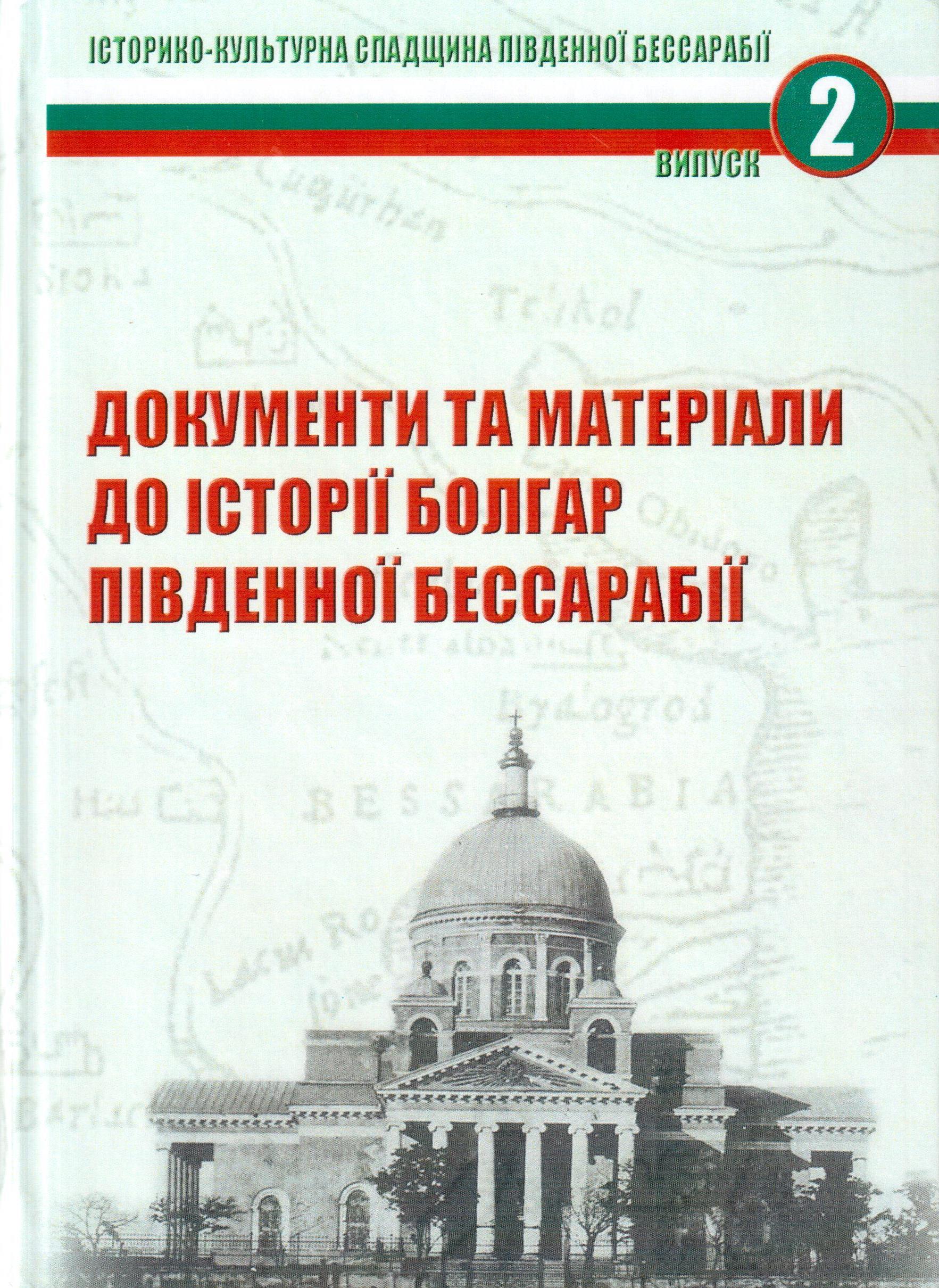 Документи та матеріали до історії болгар Південної Бессарабії.