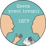 Логотип Центру усної історії ІДГУ