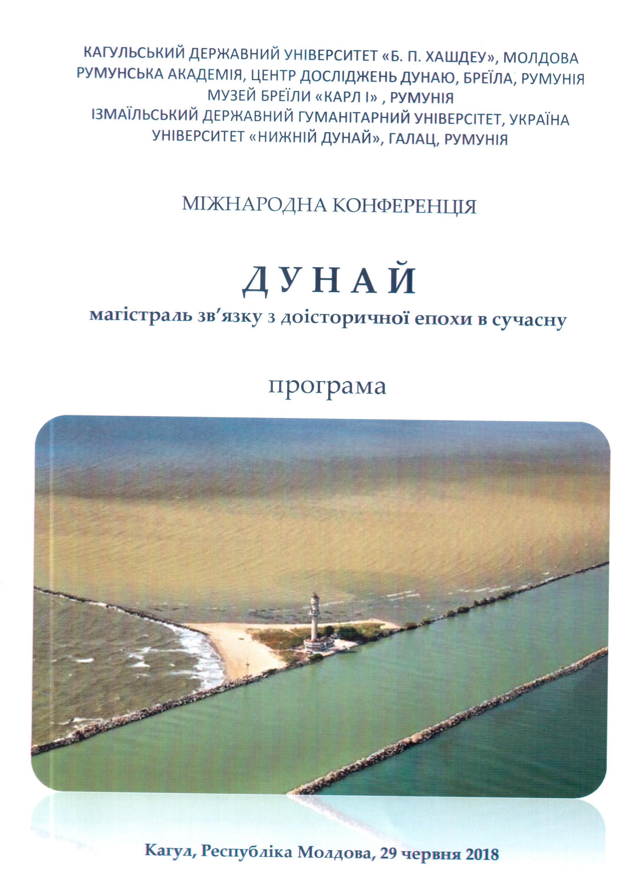 Дунай – магістраль зв'язку з доісторичної епохи в сучасну