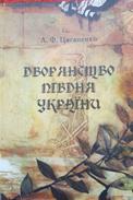 Дворянство Півдня України (друга половина ХVІІІ – 1917 р.)