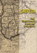 Джерела з історії Південної Бессарабії