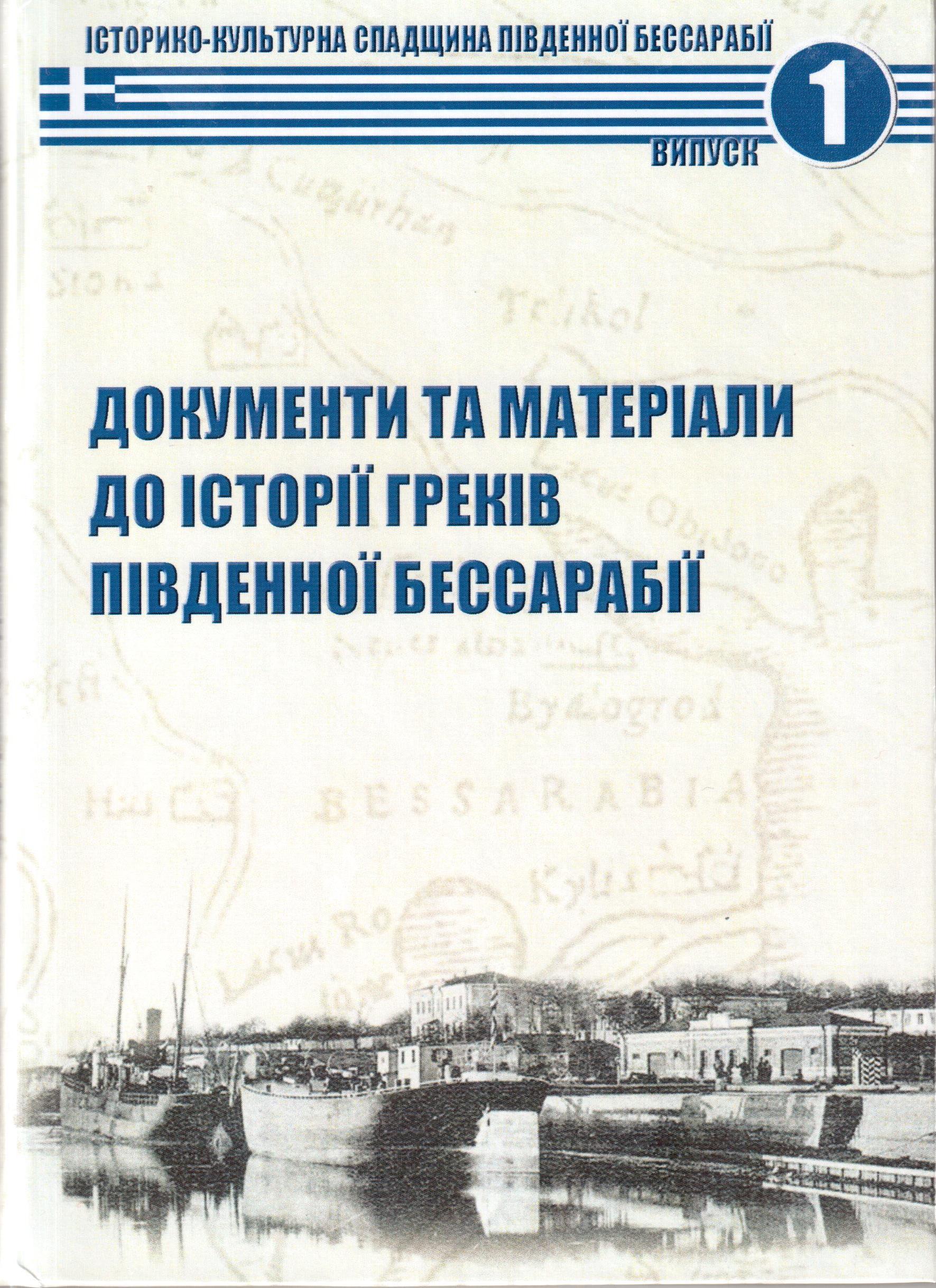 Документи та матеріали до історії греків Південної Бессарабії.