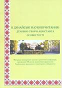 ІІ Дунайські наукові читання: духовно-творча константа особистості