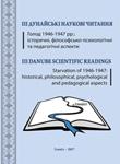 ІІІ Дунайські наукові читання: голод 1946-1947 рр