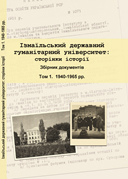 Ізмаїльський державний гуманітарний університет: сторінки історії, ТОМ 1