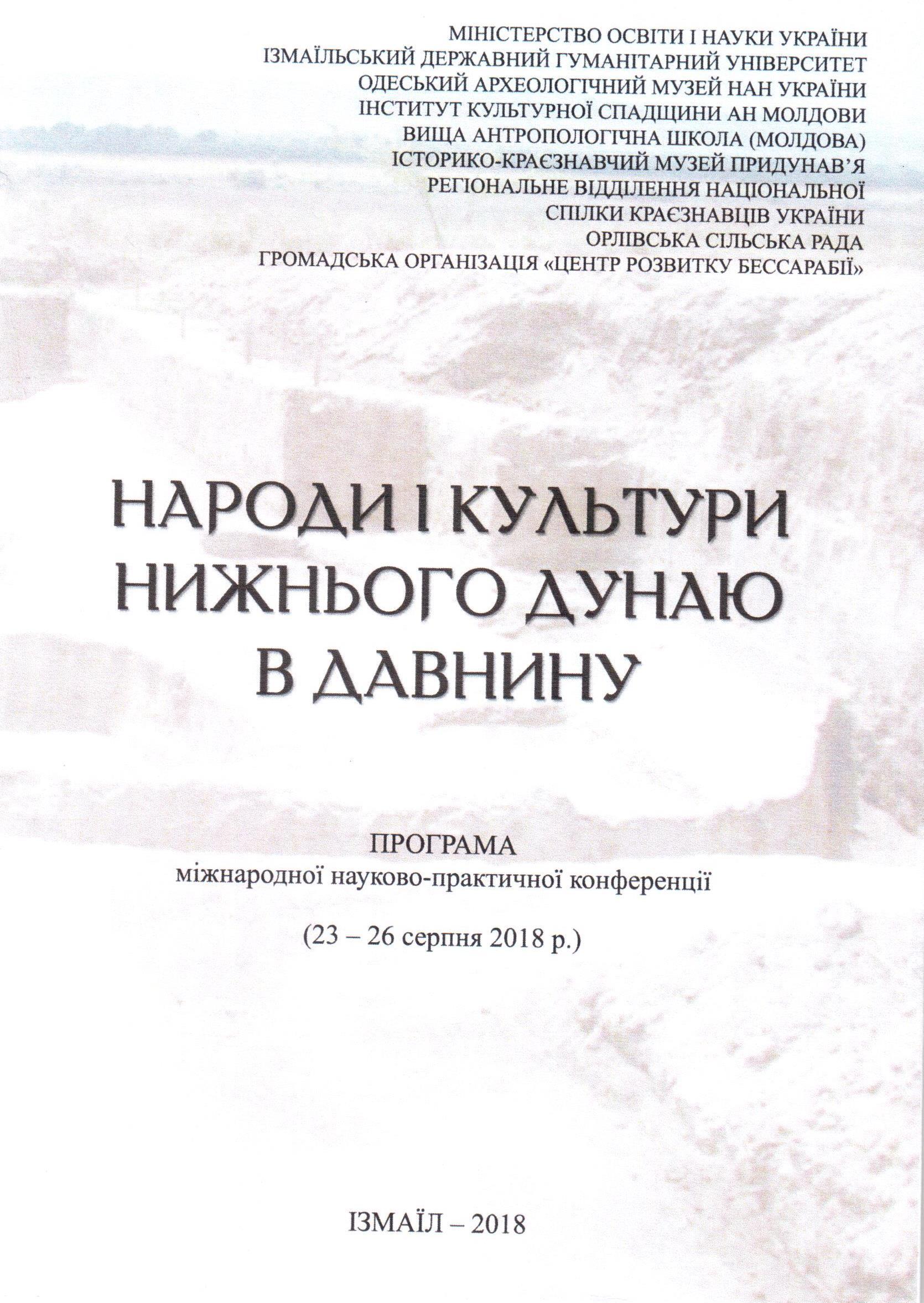 Народи і культури Нижнього Дунаю в давнину