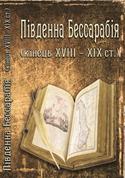 Південна Бессарабія (кінець ХVІІІ – ХІХ ст.)