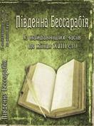 Південна Бессарабія (з найдавніших часів до кінця ХVІІІ ст.)