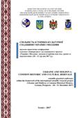 Спільність історико-культурної спадщини України і Молдови