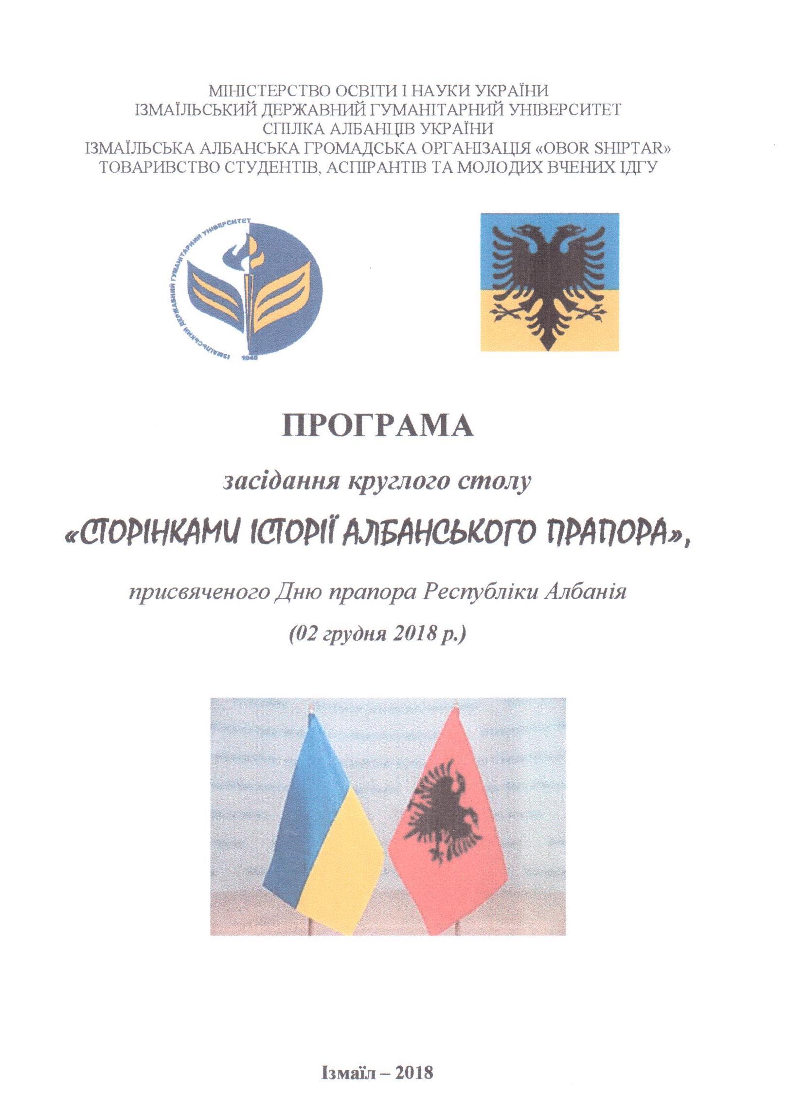 Сторінками історії албанського прапора