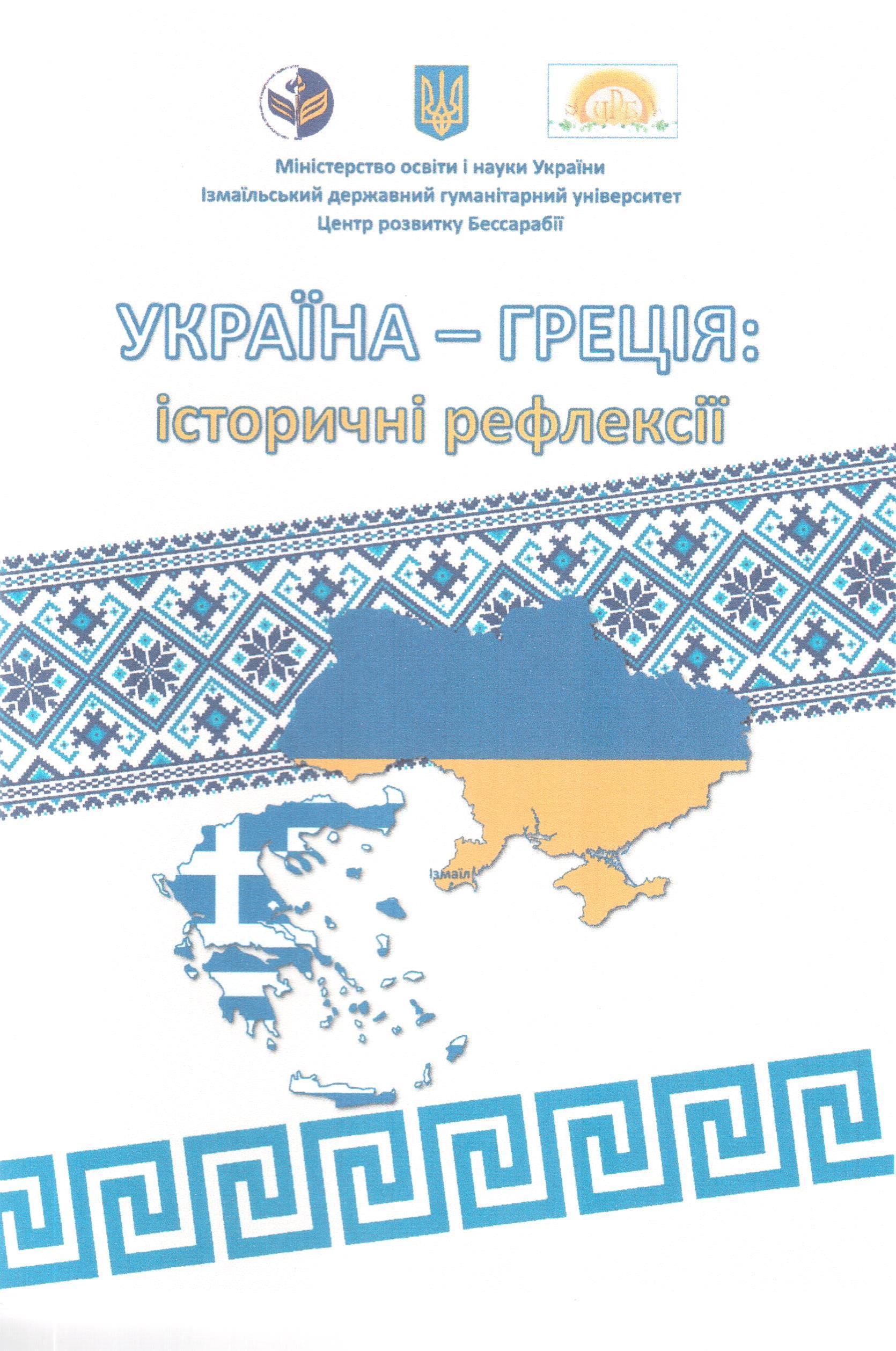 Україна – Греція: історичні рефлексії