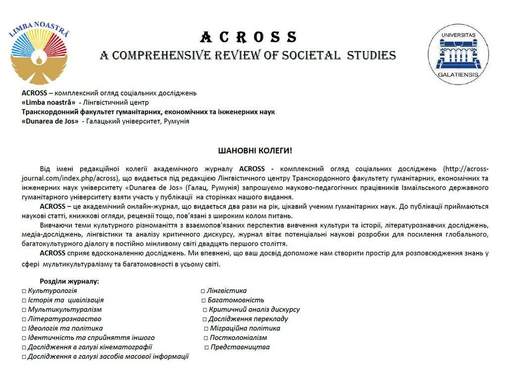 Запрошення до участі у публікації онлайн-журналу ACROSS