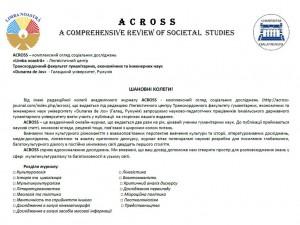 Запрошення до участі у публікації онлайн-журналу ACROSS для науково-педагогічних працівників ІДГУ
