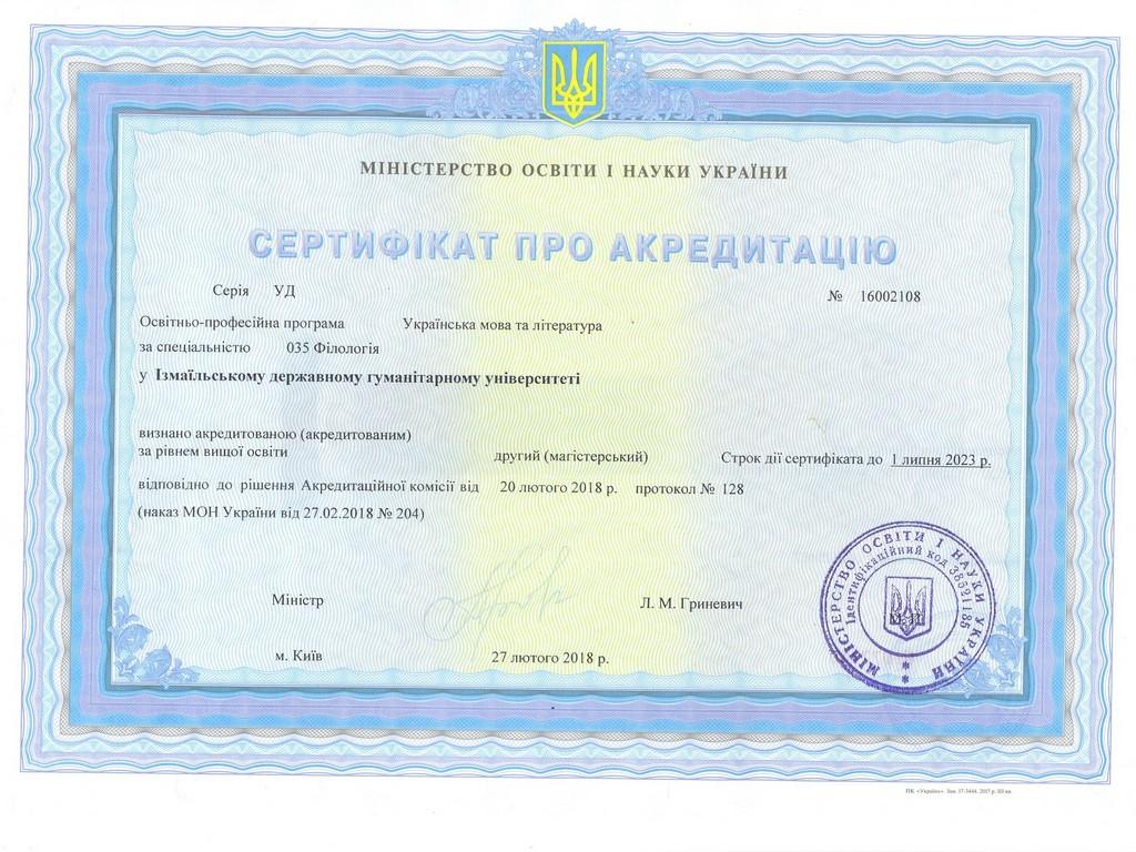 Сертифікат ІДГУ 035 Флологія_магістр ст 1